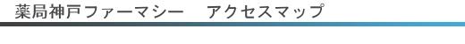 神戸ファーマーシー アクセスマップ キヨーレオピン 漢方薬局 神戸ファーマシー