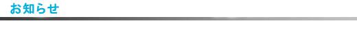 お知らせ キヨーレオピン|漢方薬局|神戸ファーマシー|神戸ファマシー|神戸市中央区|三ノ宮|薬局