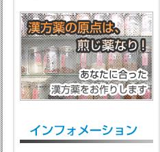 インフォメーション キヨーレオピン|漢方薬局|神戸ファーマシー|神戸ファマシー|神戸市中央区|三ノ宮|薬局